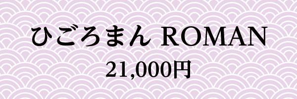 ひごろまん 21,000円