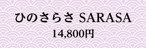 ひのさらさSARASA 14,800円