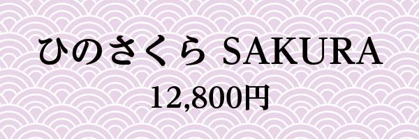 ひのさくらSAKURA 12,800円