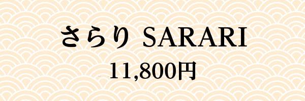 さらりSARARI 11,800円