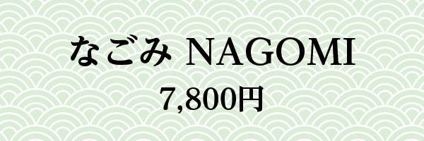 なごみNAGOMI 7,800円