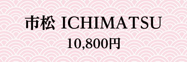 市松 10,800円