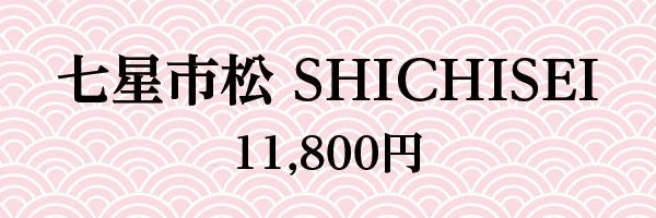 七星市松 11,800円