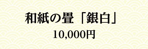 和紙の畳「銀白」 10,000円