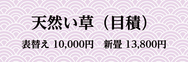 天然い草(目積)表替10,000円 新畳13,800円