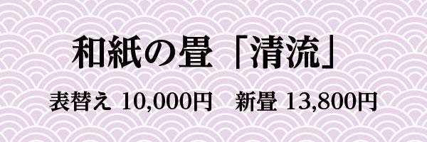 和紙の畳「清流」 表替10,000円 新畳13,800円