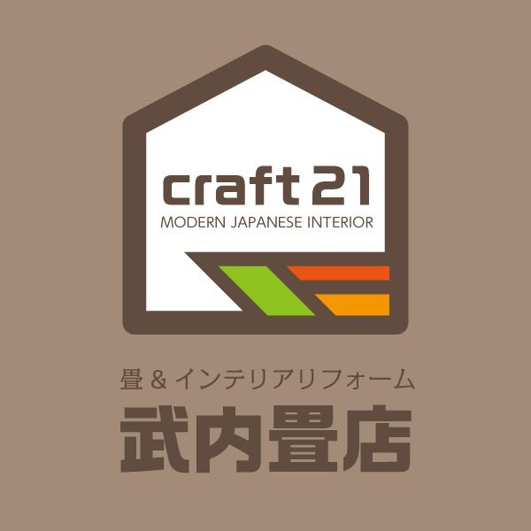 畳&インテリアリフォーム 武内畳店