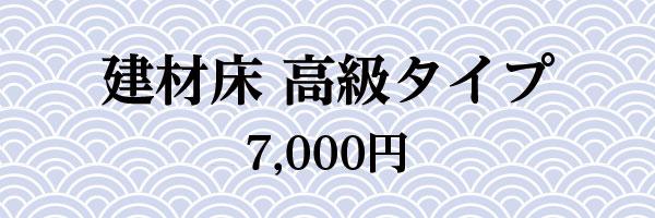 建材床高級タイプ 7,000円