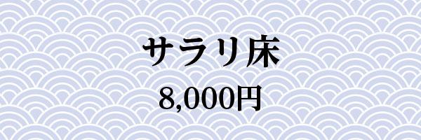 サラリ床 8,000円
