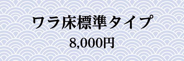ワラ床標準タイプ 8,000円