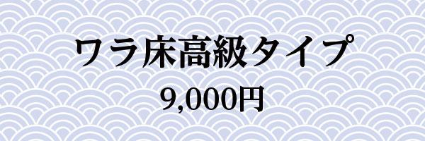ワラ床高級タイプ 9,000円